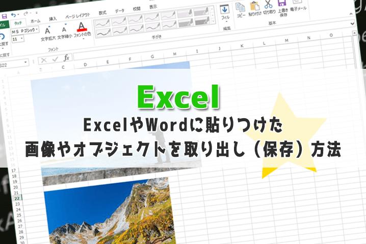 ExcelやWordに貼りつけた画像や...