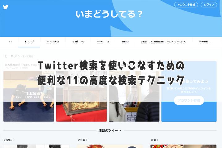 高度 な 検索 twitter